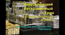 Иерусалимский Ветхозаветный Храм. История, устройство…