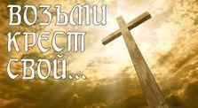 О жертве в жизни христианина (проповедь)
