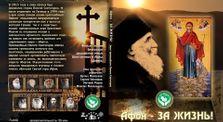 Афон за жизнь! Завет преподобного Паисия Святогорца