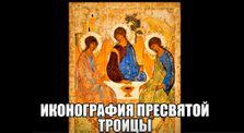 Основы православной иконографии