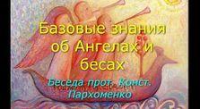 Базовые знания об Ангелах ибесах