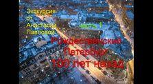 Экскурсия: Рождественский Петербург 100 лет тому назад