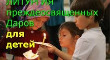 Литургия Преждеосвященных Даров для детей