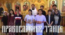 Истории православных тайцев (20 лет миссии в Таиланде)