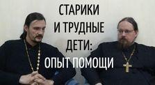 Беседа с о. Константином Мальцевым