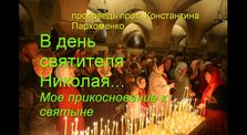 Проповедь в день святителя Николая. Мое прикосновение к святыне…