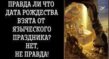 Самый популярный миф о Рождестве Христовом