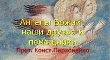 Ангелы Божии: наши друзья и помощники