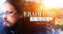Изучаем Евангелие вместе с иереем Георгием Максимовым