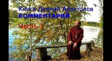 Книга Деяний Апостолов. Комментарий
