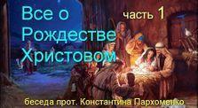 Все о Рождестве Христовом