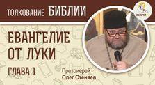 Краткий цикл бесед протоиерея Олега Стеняева на Евангелие отЛуки