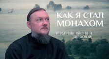 Как я стал монахом
