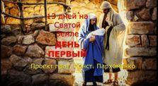 13 дней на Святой Земле