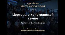 Православные просветительские курсы. 4-й год обучения (2017–2018)