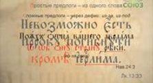 Буква в духе. Церковнославянская грамота —2