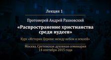 Православные просветительские курсы. 2-й год обучения (2015–2016)
