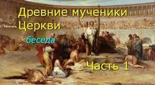 Древние мученики христианской церкви
