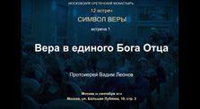 Православные просветительские курсы. 5-й год обучения (2018–2019)