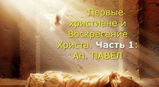 Первые христиане о Воскресении Христа